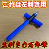 【左ききの道具店】左利き用の万年筆を購入! 書き心地は今までの万年筆と全く異なります!