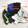 冬服の断捨離・実践パートⅡ(トップス編)片付け本にある「1年着なかった服は捨てても大丈夫」は本当?【1日30分断捨離】