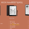 Boox Note Lite と Boox Note+ の発表