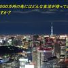 【注目】年収1000万円稼ぎたい!誰でも本業と副業で年収1000万円は超えられる!
