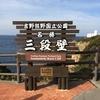 和歌山県南紀白浜[三段壁]までツーリング