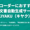 ノーコーダーにおすすめの法律文書自動生成サービス「KIYAKU(キヤク)」