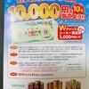 ユーホー×富士通 ユーホー商品券10,000円を当てよう!! 1/31〆