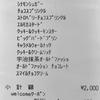 クリスピー・夢・地震