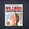 耳鼻科ジプシーの方へ 慢性上咽頭炎って知ってますか?