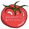 2018 10月スタート!! 秋ドラマオススメ!!15個