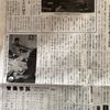 【メディア掲載】日本茶ワークショップ【大崎タイムス6月29日】