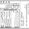シタテル株式会社 第5期決算公告 / 減少公告