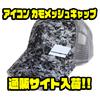 【AbuGarcia】 グレーのカモ柄キャップ「アイコン カモメッシュキャップ」通販サイト入荷!