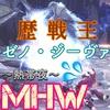 【MHW】開花🌸王ゼノ<暑さ【アステラ祭】