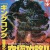 「キングコング 髑髏島の巨神」前に復習しておきたい「地獄の黙示録」