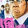 最新刊 俺物語!! 10巻を購入しました!(ネタバレと感想あり)