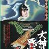 動物愛護団体がキレた、犬の呪いの陰鬱な映画『犬神の悪霊』(#57)