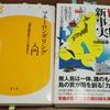本2冊無料でプレゼント!(3433冊目)