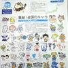 神奈川新聞、全国の子ども向け新聞41キャラを一挙掲載