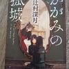 【買って、読んでよかった素晴らしい本】かがみの孤城