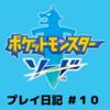 【ポケモン剣盾】ボックスを図鑑番号順に並べたら圧巻やぁん!
