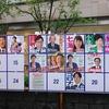 東京都議会議員補欠選挙が始まる