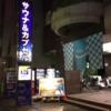 東京に来たので有名サウナに泊まってみた・後編:錦糸町ニューウィング