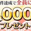 実質10,000円割引キャンペーン!2019年dデリバリーがアツイ!