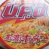 【日清焼そばU.F.O. 】濃い濃いたらこ をおやつに頂きました。たらことバターは鉄板!^^
