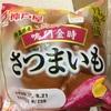 ■神戸屋 丹念熟成 さつまいも 食べてみました