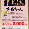 日本香堂 ご愛用者謝恩観劇ご招待キャンペーン  2020/3/31〆
