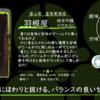 【木曜日の季節物】羽根屋 純米吟醸 ひやおろし【FUKA🍶YO-I】
