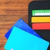財布にかさばるポイントカードを整理しよう。お勧めのアプリ【Stocard】とは