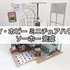 DIY・ホビー ミニチュアハウス ソーホー 完成