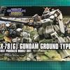HGUC陸戦型ガンダム 製作① 仮組み・合わせ目チェック