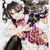 『Fate/kaleid liner プリズマ☆イリヤ ドライ!! (5)』を読み終わった