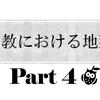 仏教における地獄を調べてみたpart4