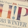 1月3日ハロコン「Hello! Project 20th Anniversary!! Hello! Project 2018 WINTER ~FULL SCORE~」感想