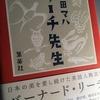 21 『リーチ先生』原田マハ