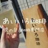 【鷹の台珈琲ショップ】白いコーヒー初体験だ「あいいろ珈琲」テイクアウト専門店10月にオープン!