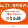 Wowma(ワウマ)はAUショップで公式ショッピングモールとして紹介中!