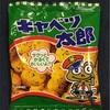美味しスイング1         キャベツ太郎