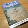『戌の満水』を歩く 再読‥