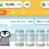 歩数ポイ活アプリ「トリマ」5ヶ月目でAmazonギフト券2,121円分に交換!裏技も♪