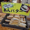 盛岡駅構内イワテテトテト(iwate tetoteto)にて、盛岡のソウルフード福田パンをいただく