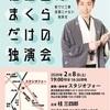 桂三四郎というフィルターを通す。