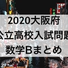 【数学解説】2020大阪府公立高校入試問題~数学Bまとめ~