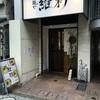 ラーメン |   ブラリ旅15  「麺や 維新」(いしん) 上大崎 近場 目黒駅から徒歩3分 極上のワンタンに出会いました!