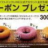 LINEのソフトバンク公式アカウントで「ミスドのオイルカットドーナツとドリンクセット割引クーポン」を無料配布