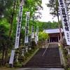 岐阜・谷汲 - 満願の寺 華厳寺 (参拝記録)