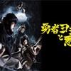 「U-NEXT」〜勇者ヨシヒコと悪霊の鍵〜✨✨