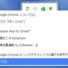 Google Chrome の各種同期が不調な時にすること