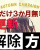 【AWA】有料プラン3か月無料お試し~自動更新解除の流れ~