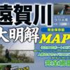【ムック本】遠賀川のバス釣りポイントを紹介「遠賀川大明解MAP」発売!